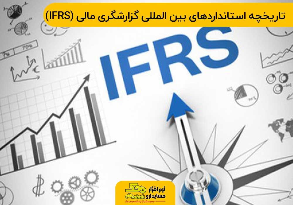 تاریخچه استانداردهای بین المللی گزارشگری مالی (IFRS)