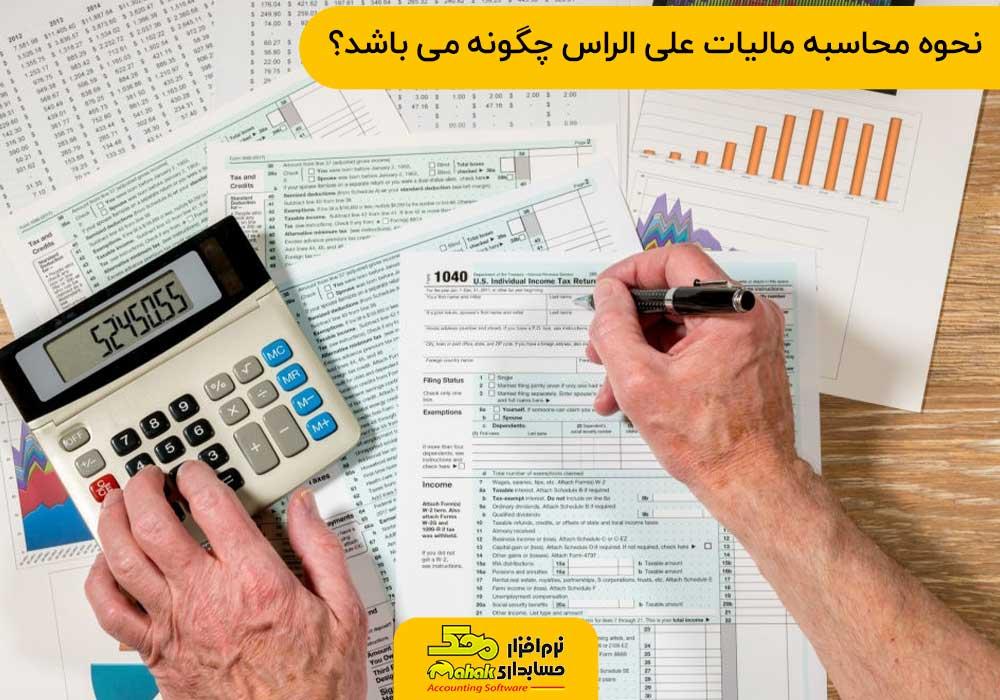 نحوه محاسبه مالیات علی الراس چگونه می باشد؟