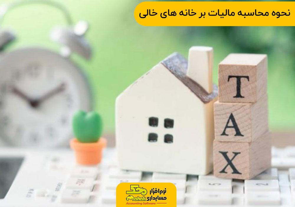 نحوه محاسبه مالیات بر خانه های خالی
