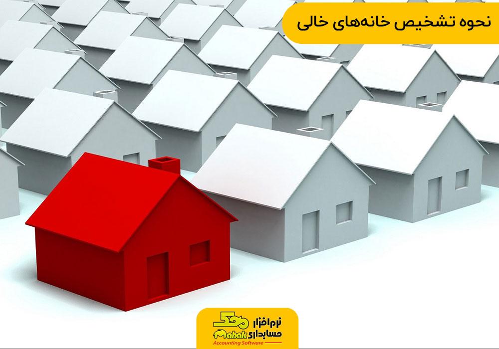 نحوه تشخیص خانههای خالی