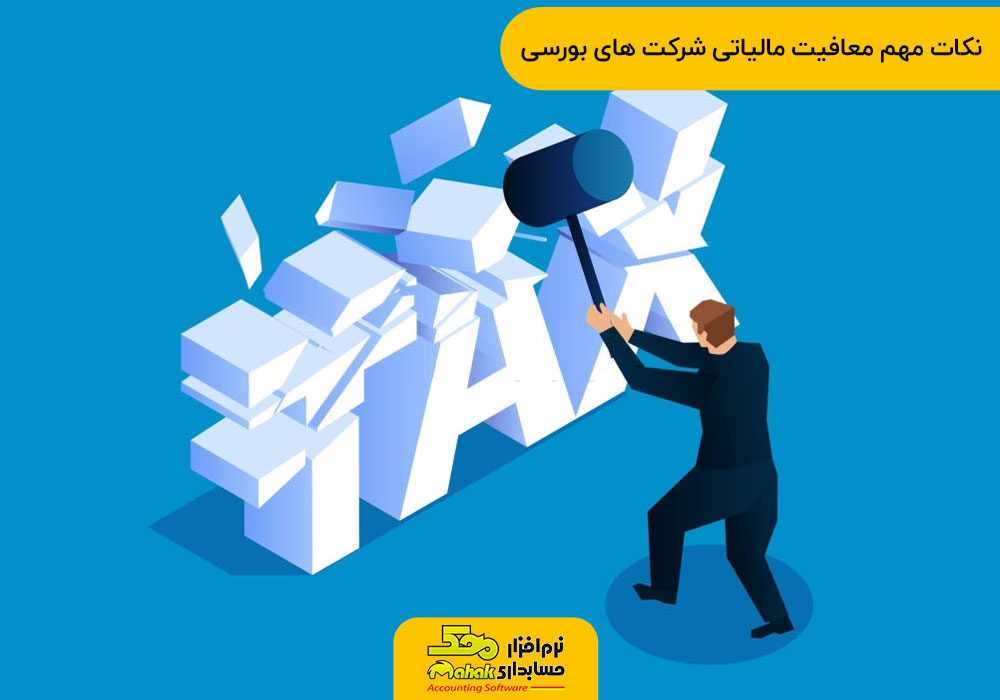 نکات مهم معافیت مالیاتی شرکت های بورسی