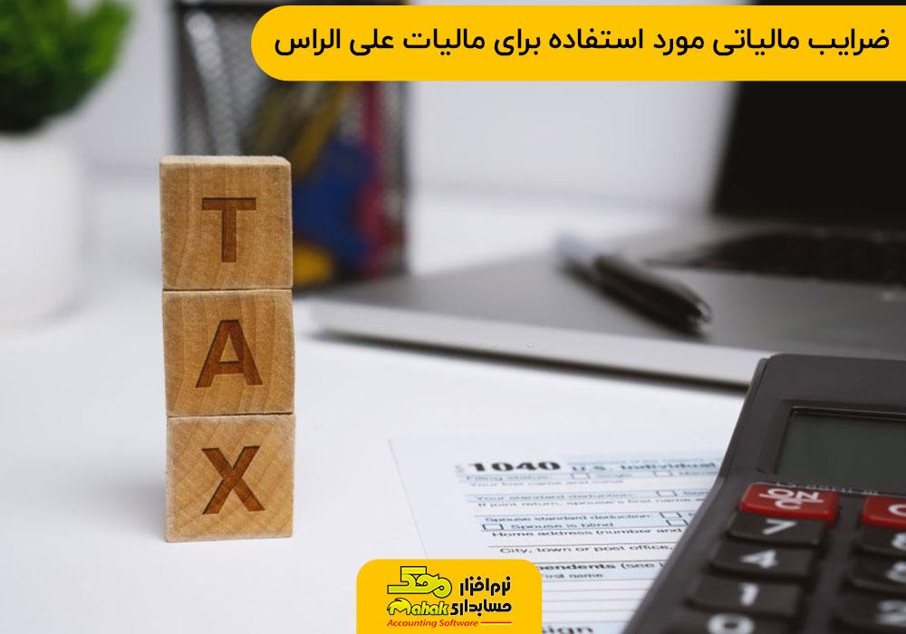 ضرایب مالیاتی مورد استفاده برای مالیات علی الراس