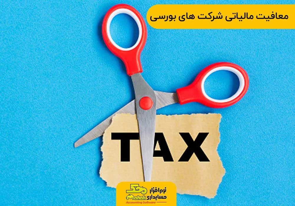 معافیت مالیاتی شرکت های بورسی