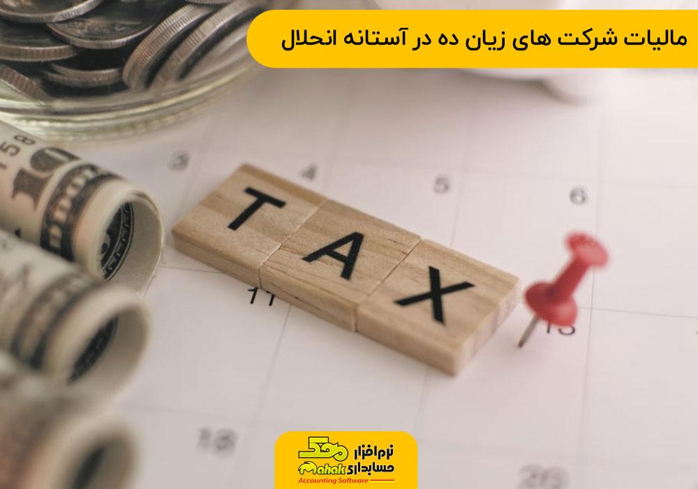 مالیات شرکت های زیان ده در آستانه انحلال