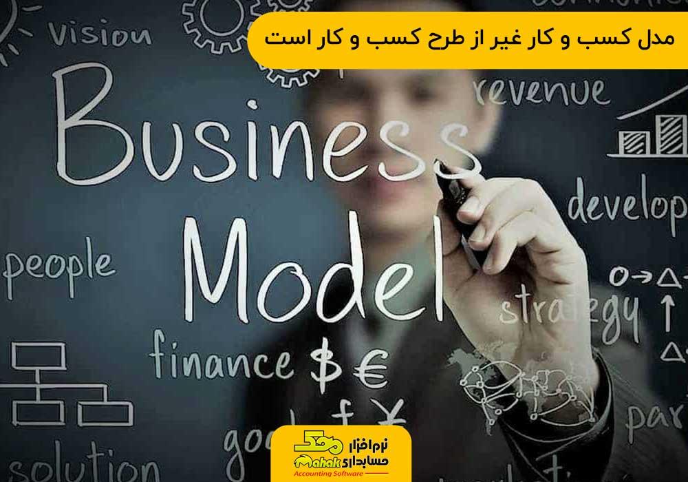 مدل کسب و کار غیر از طرح کسب و کار است