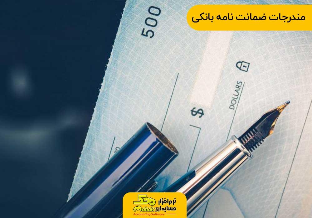 مندرجات ضمانت نامه بانکی
