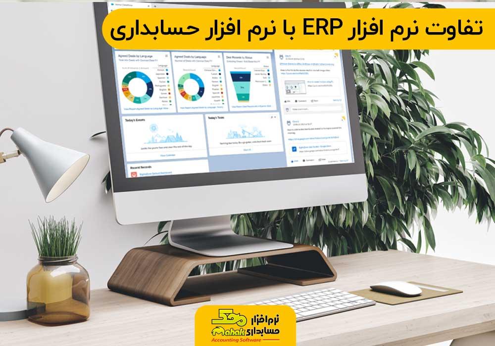تفاوت نرم افزار ERP با نرم افزار حسابداری