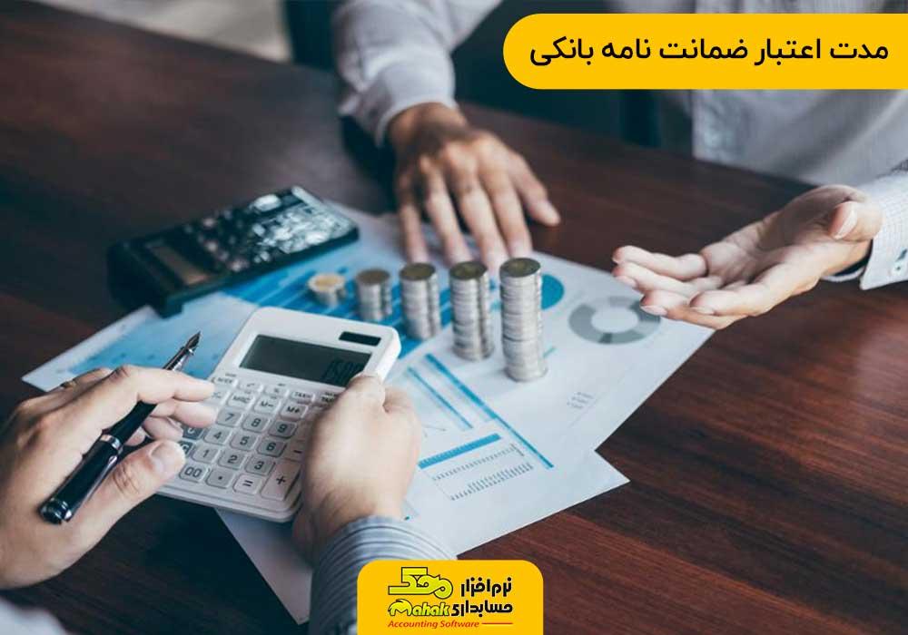 مدت اعتبار ضمانت نامه بانکی