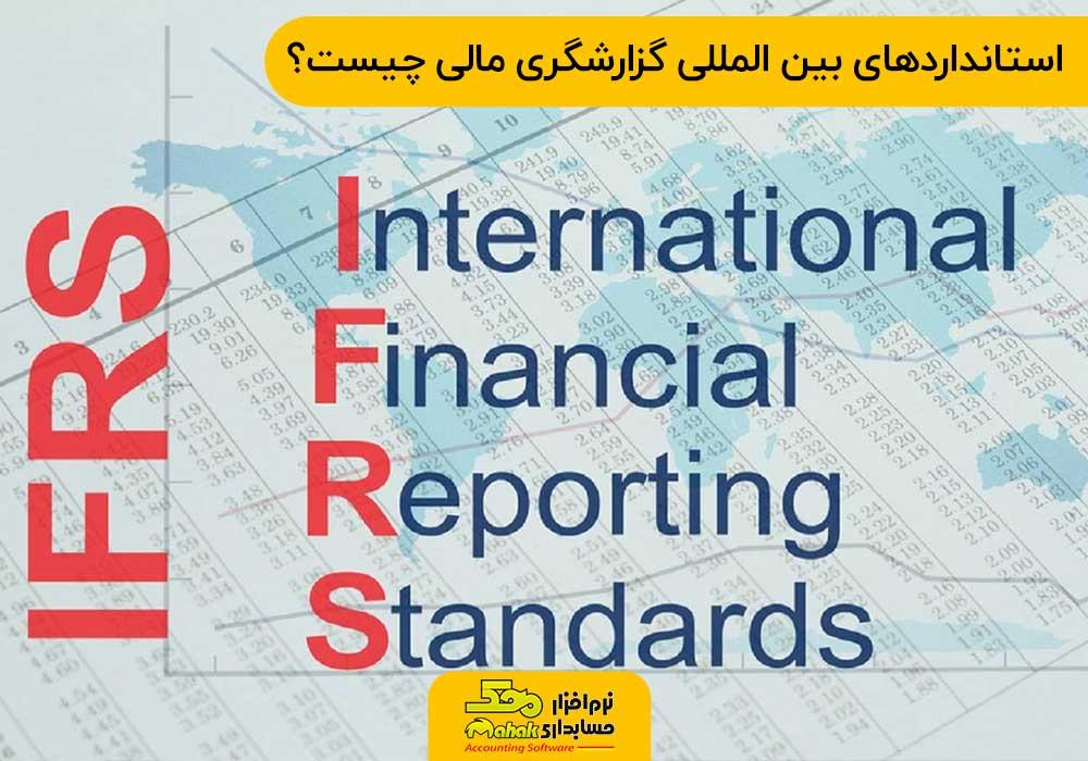 استانداردهای بین المللی گزارشگری مالی چیست؟