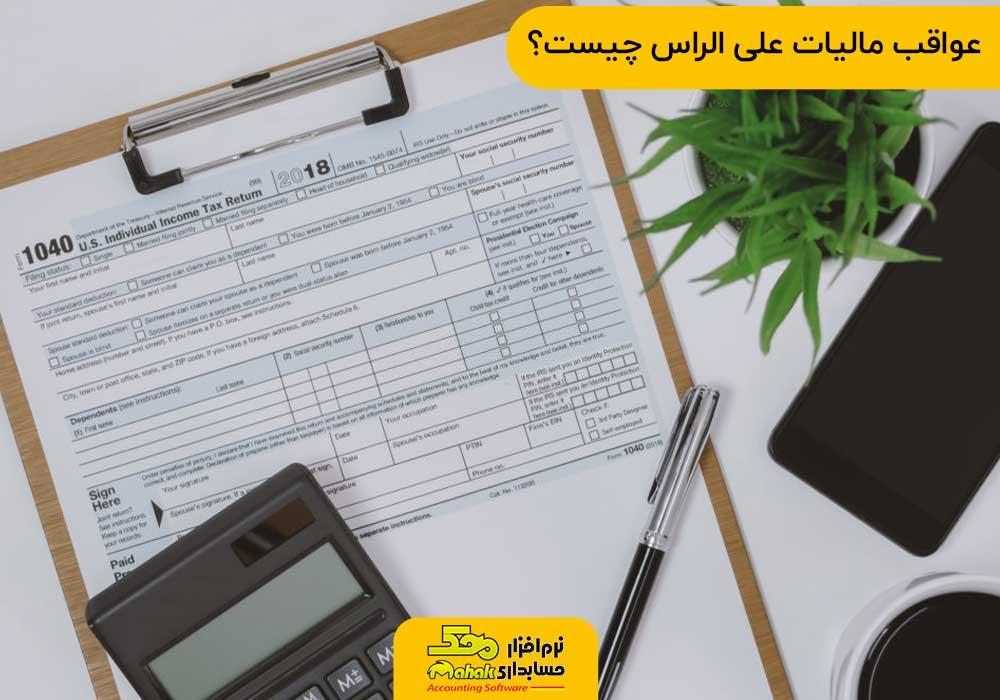 عواقب مالیات علی الراس چیست؟