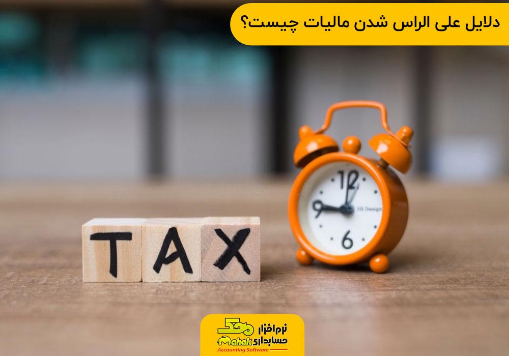 دلایل علی الراس شدن مالیات چیست؟