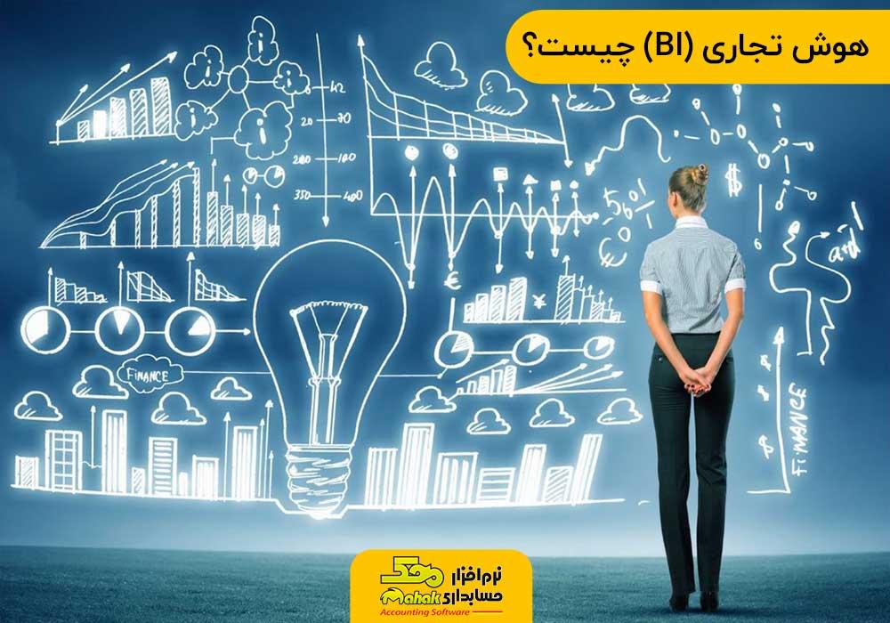 هوش تجاری (BI) چیست؟