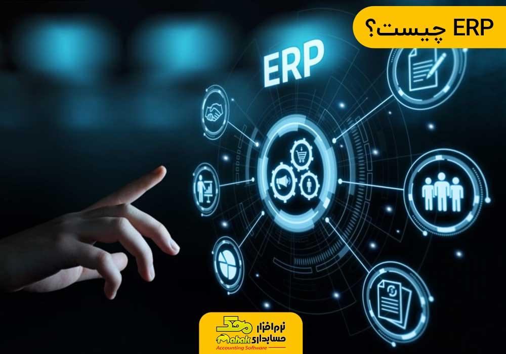 ERP چیست