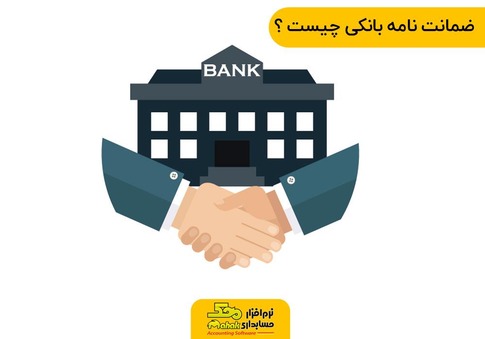 ضمانت نامه بانکی چیست