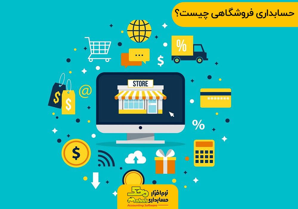 حسابداری فروشگاهی چیست