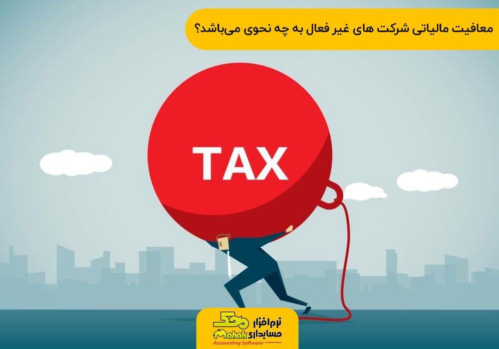معافیت مالیاتی شرکت های غیر فعال به چه نحوی میباشد؟