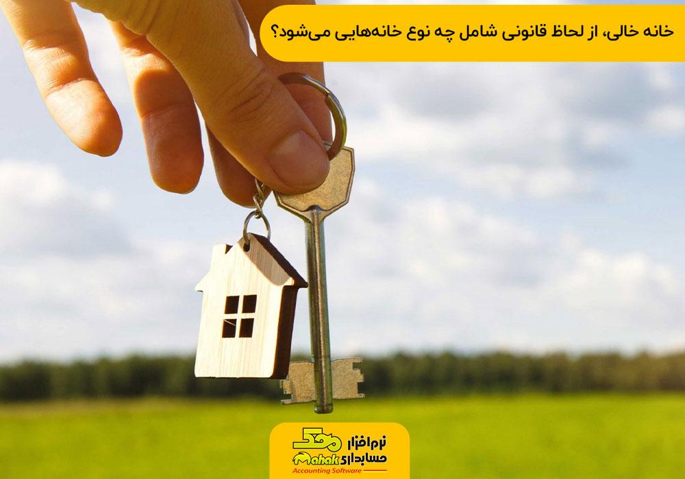 خانه خالی، از لحاظ قانونی شامل چه نوع خانههایی میشود؟