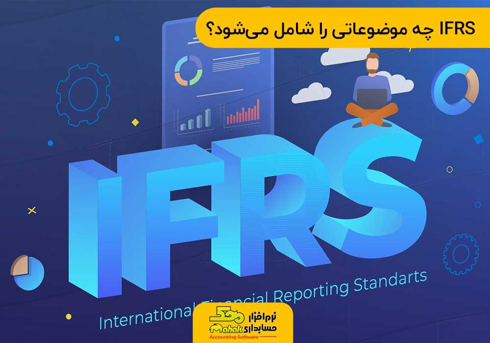 IFRS چه موضوعاتی را شامل میشود؟