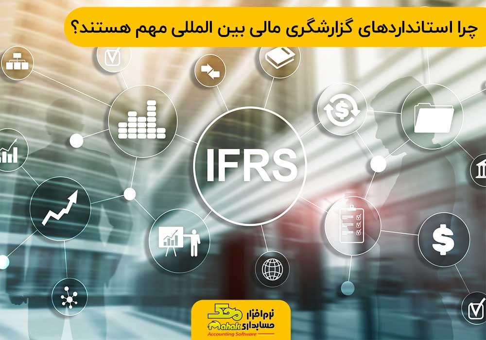 چرا استانداردهای گزارشگری مالی بین المللی مهم هستند؟