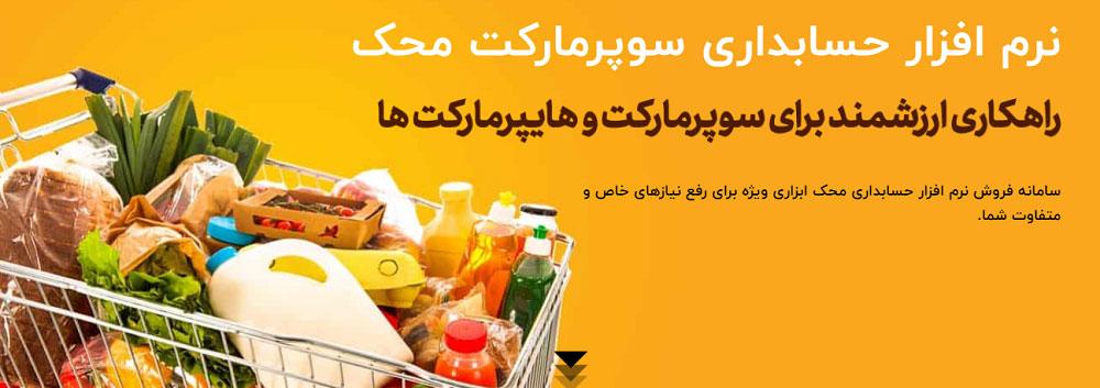 نرم افزار حسابداری سوپرمارکت و کاربردهای آن