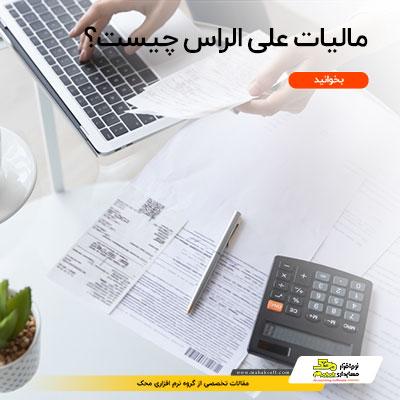 مالیات علی الراس چیست
