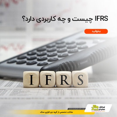 استانداردهای گزارشگری مالی بین المللی یا IFRS چیست