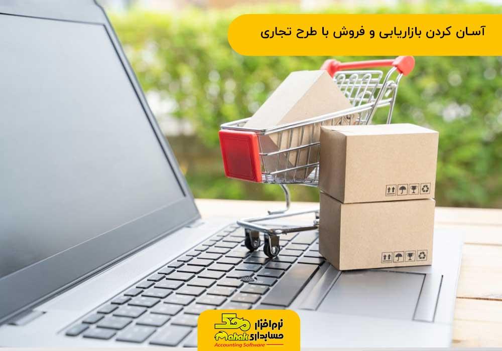 آسان کردن بازاریابی و فروش با طرح تجاری