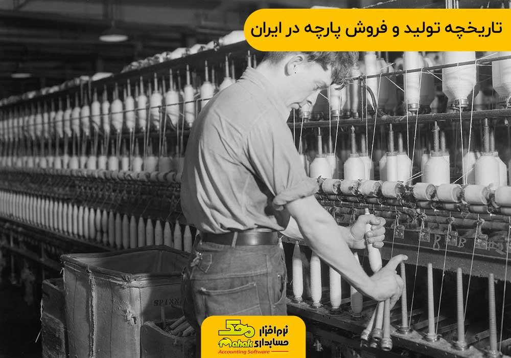 تاریخچه تولید و فروش پارچه در ایران
