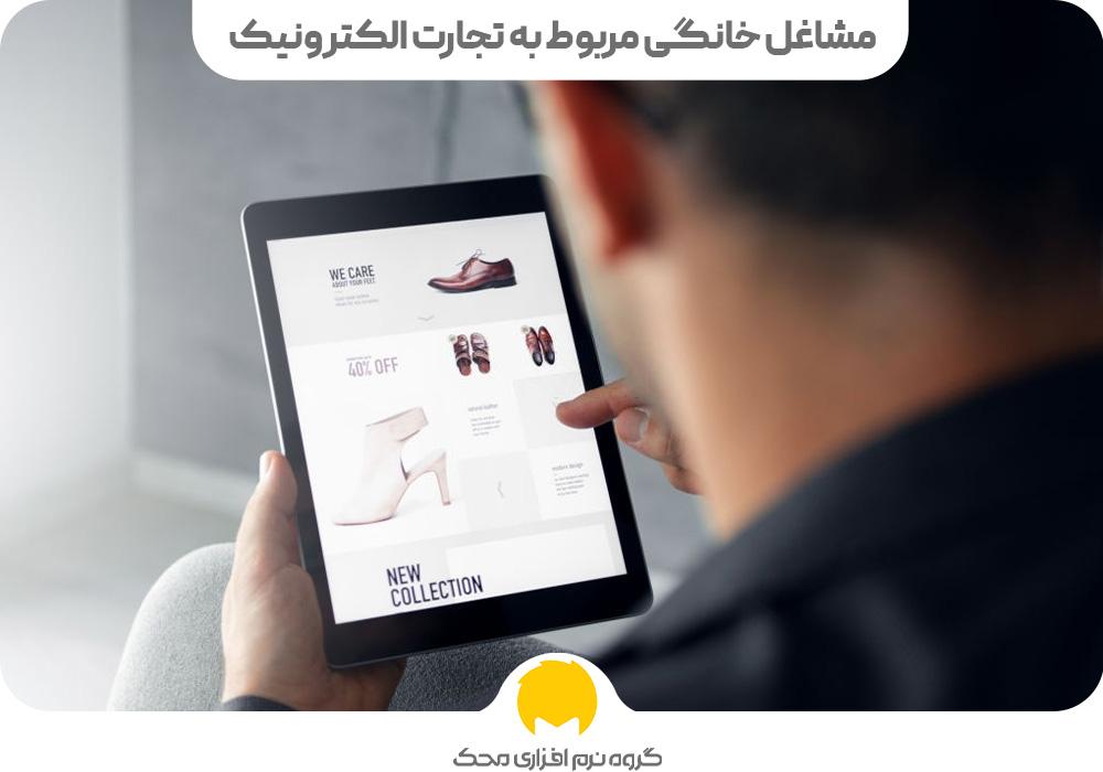 مشاغل خانگی مربوط به تجارت الکترونیک