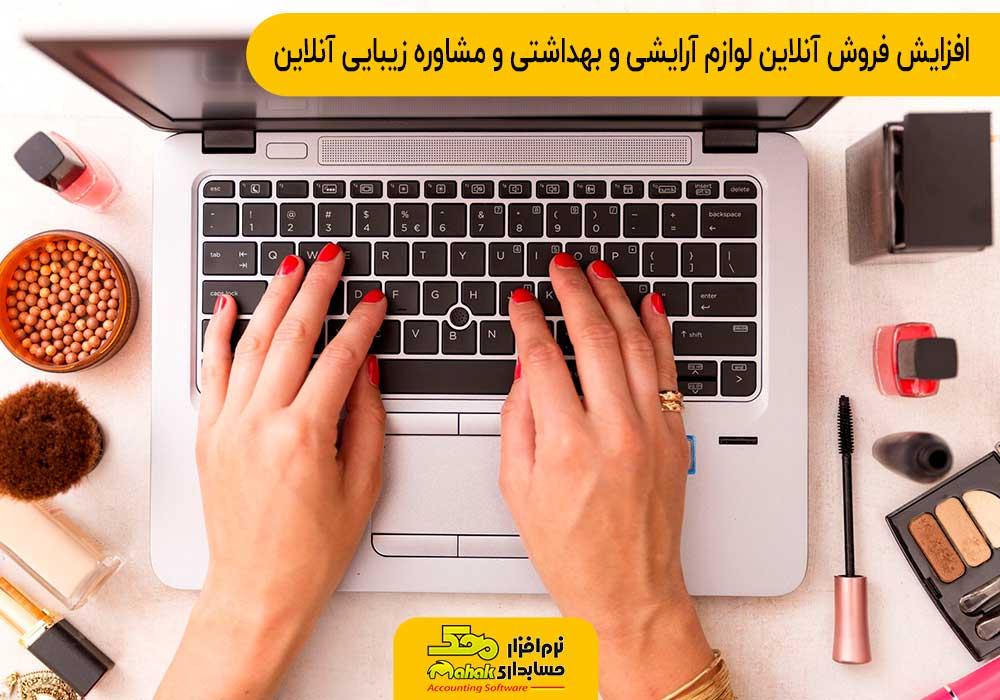 افزایش فروش آنلاین لوازم آرایشی و بهداشتی و مشاوره زیبایی آنلاین   فروشگاه اینترنتی لوازم آرایشی