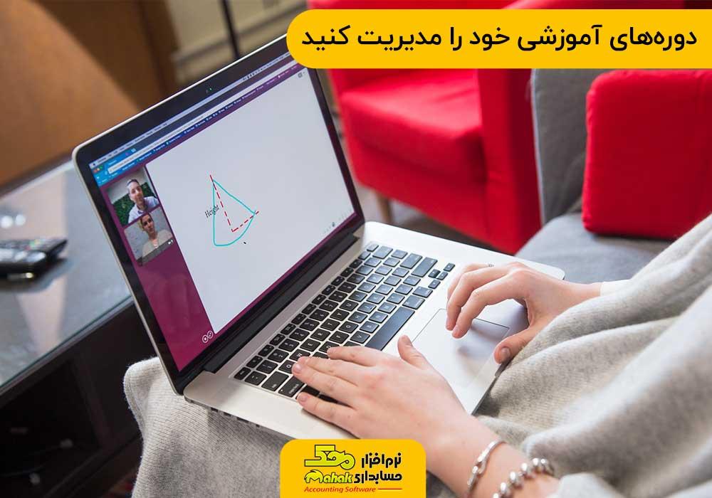 دورههای آموزشی خود را مدیریت کنید   تدریس خصوصی آنلاین