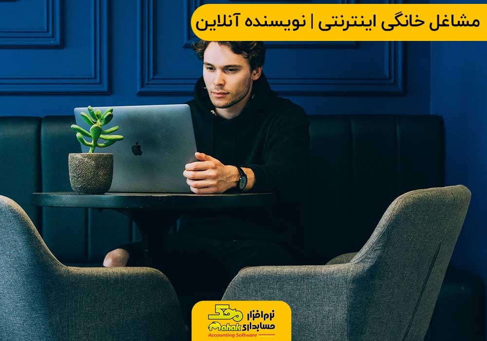 مشاغل خانگی و کسب و کار اینترنتی | نویسنده آنلاین