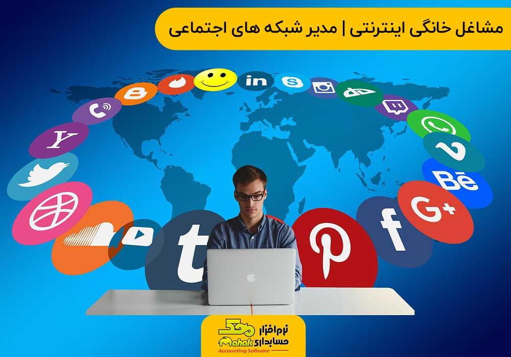 مدیر شبکه های اجتماعی - مشاغل خانگی اینترنتی