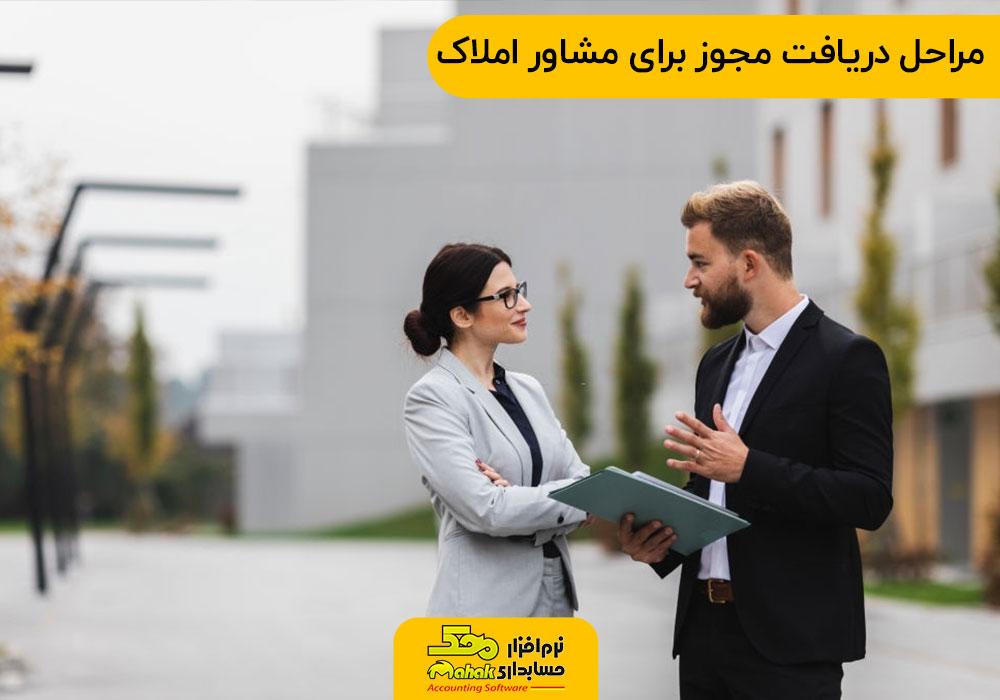 مراحل دریافت مجوز برای مشاور املاک