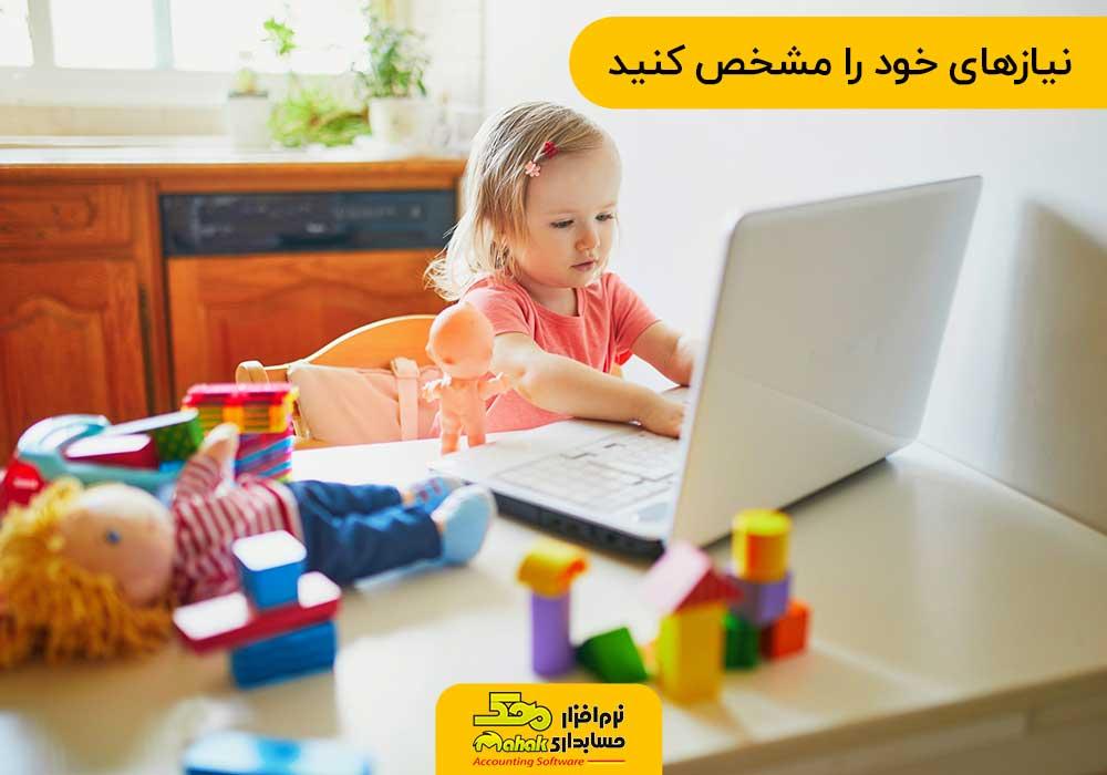 برای شروع آموزش مجازی باید نیازهای خود را مشخص کنید
