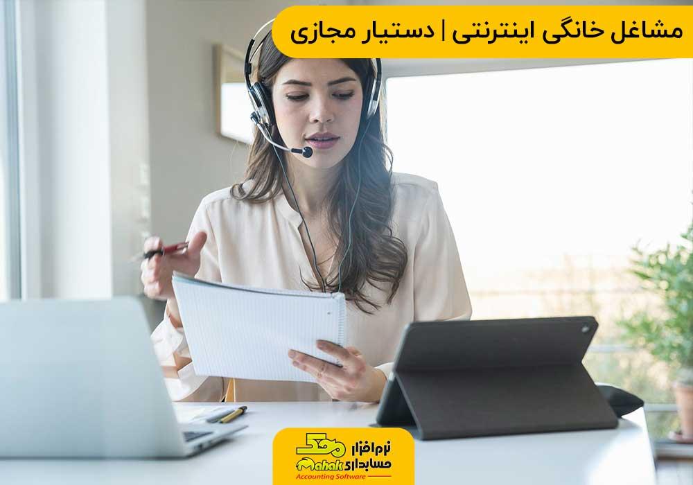 مشاغل خانگی اینترنتی | منشی یا دستیار مجازی