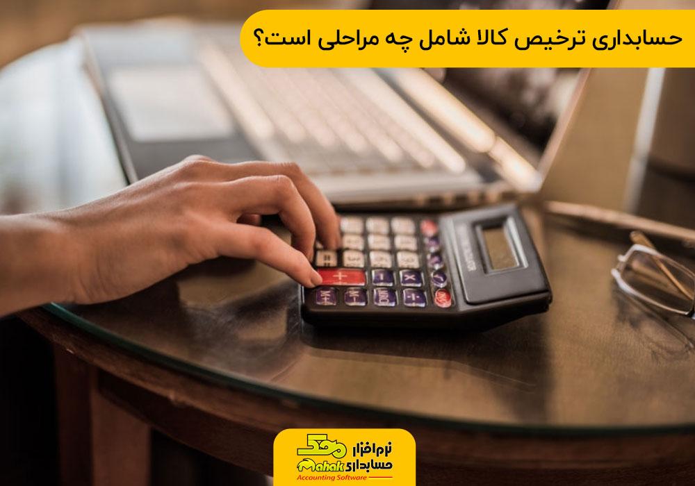 حسابداری ترخیص کالا شامل چه مراحلی است؟