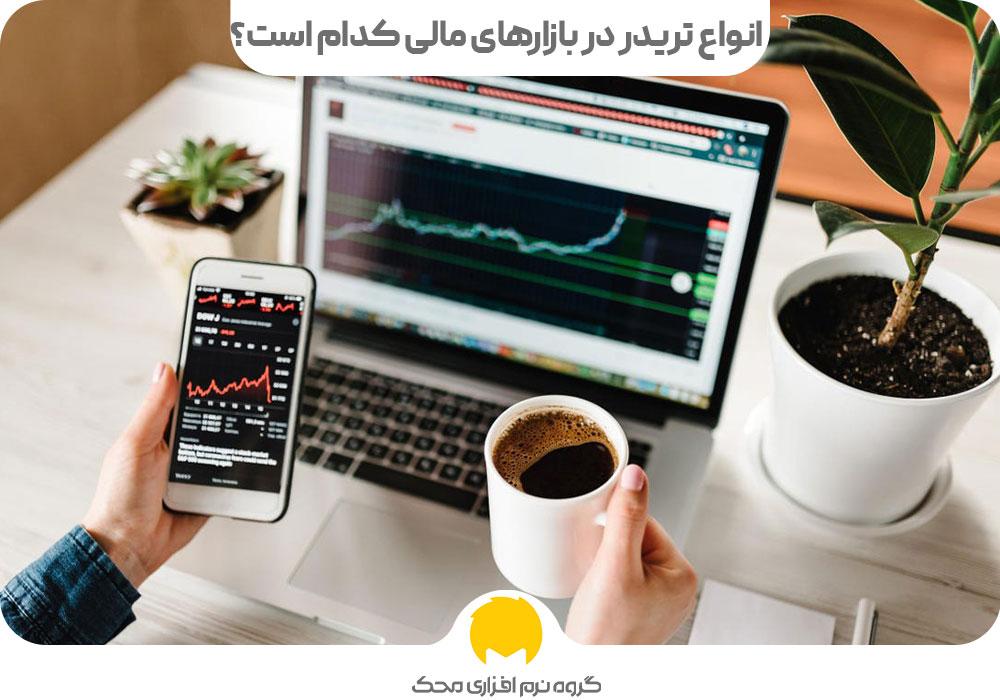 انواع تریدر در بازارهای مالی کدام است؟