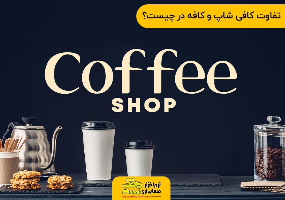 تفاوت کافی شاپ و کافه در چیست؟