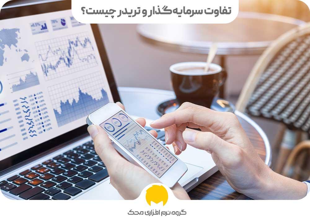 تفاوت سرمایهگذار و تریدر چیست؟