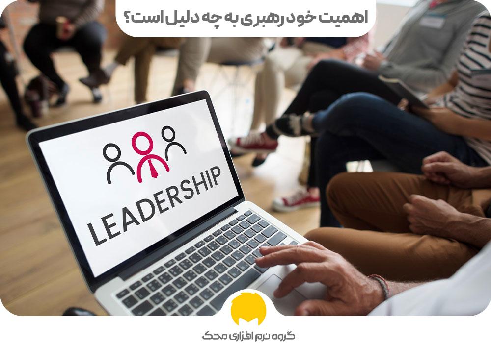 اهمیت خود رهبری به چه دلیل است؟