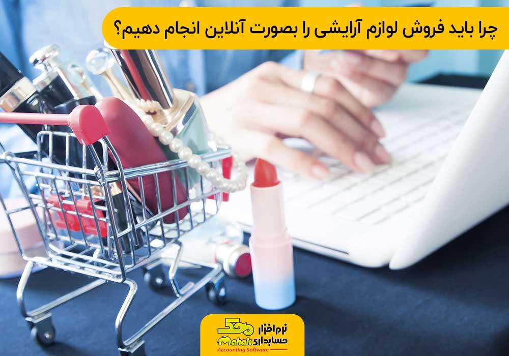 چرا باید فروش لوازم آرایشی و مشاوره زیبایی را بصورت آنلاین انجام دهیم؟