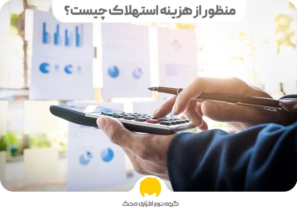 انواع هزینه ها در حسابداری