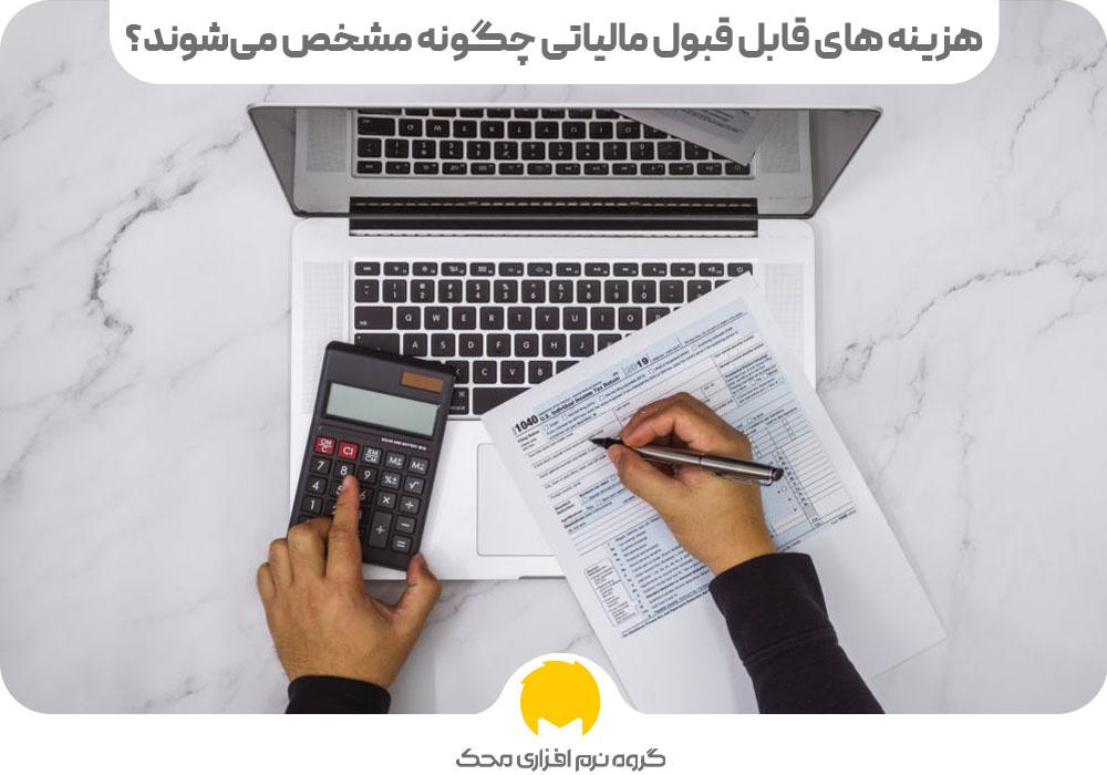 هزینه های قابل قبول مالیاتی چگونه مشخص میشوند؟