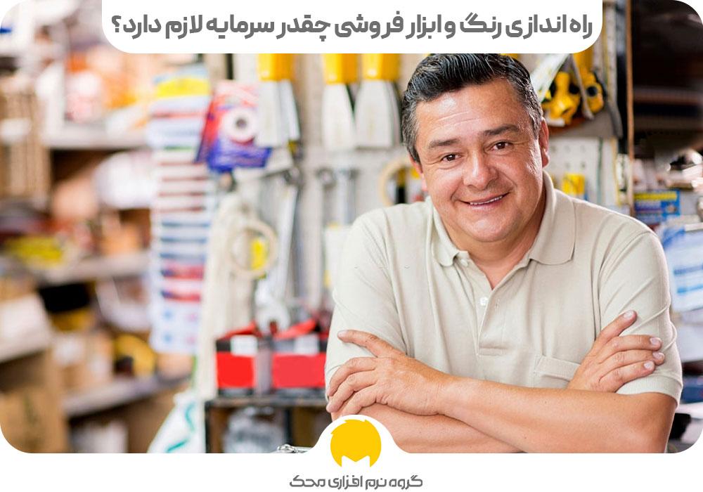 راه اندازی رنگ و ابزار فروشی چقدر سرمایه لازم دارد؟