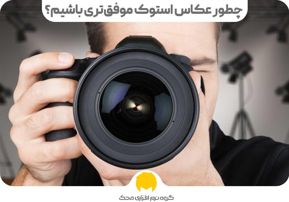 چطور عکاس استوک موفقتری باشیم؟