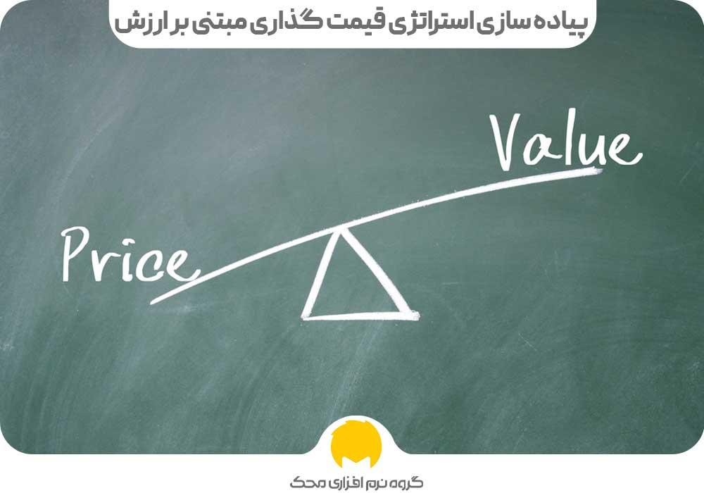 پیاده سازی استراتژی قیمت گذاری مبتنی بر ارزش