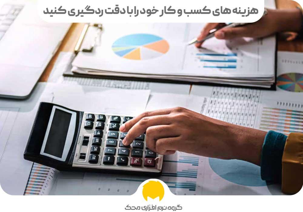 هزینه ها و مخارج کسب و کار خود را با دقت ردگیری کنید