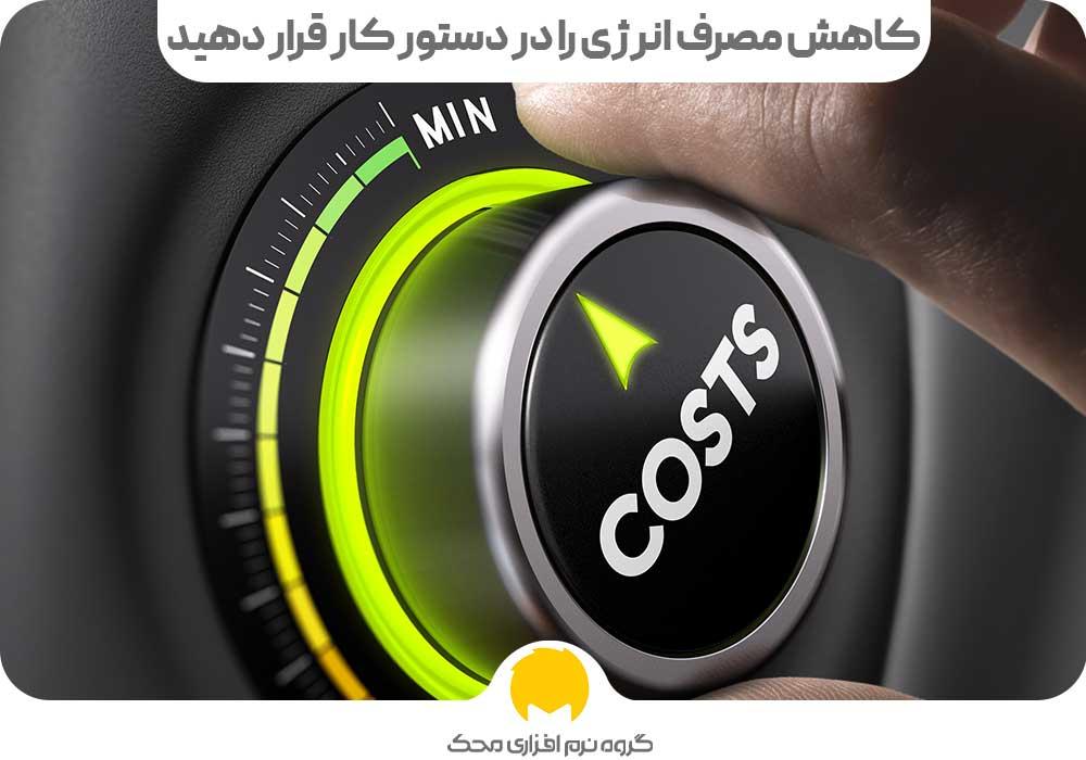 کاهش مصرف انرژی را در دستور کار قرار دهید