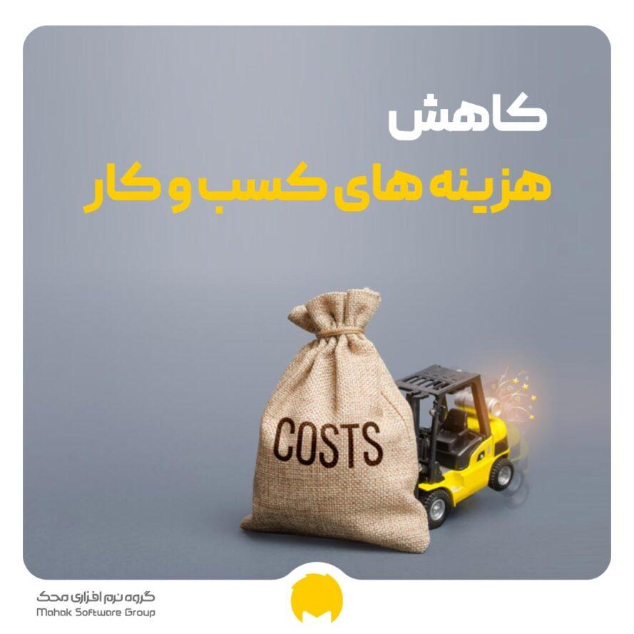 کاهش هزینه های کسب و کار